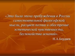 «Это была эпоха пробуждения в России самостоятельной философской мысли, расцв