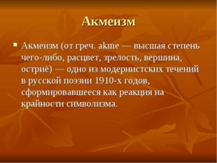 Акмеизм Акмеизм (от греч. akme — высшая степень чего-либо, расцвет, зрелость,