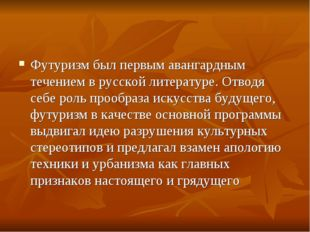 Футуризм был первым авангардным течением в русской литературе. Отводя себе ро