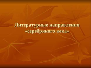 Литературные направления «серебряного века»