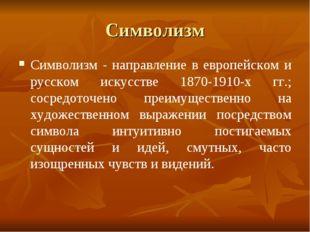 Символизм Символизм - направление в европейском и русском искусстве 1870-1910