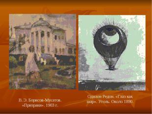 В. Э. Борисов-Мусатов. «Призраки». 1903 г. Одилон Редон. «Глаз как шар». Угол