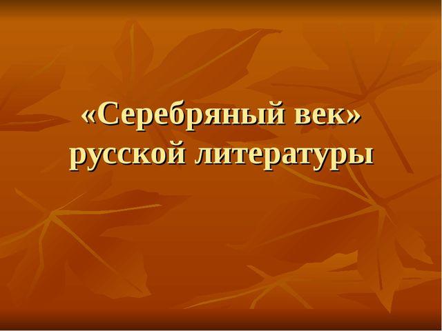 «Серебряный век» русской литературы