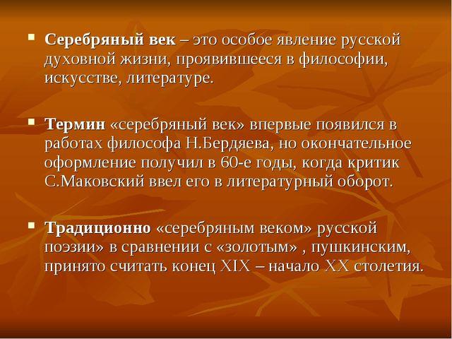 Серебряный век – это особое явление русской духовной жизни, проявившееся в фи...