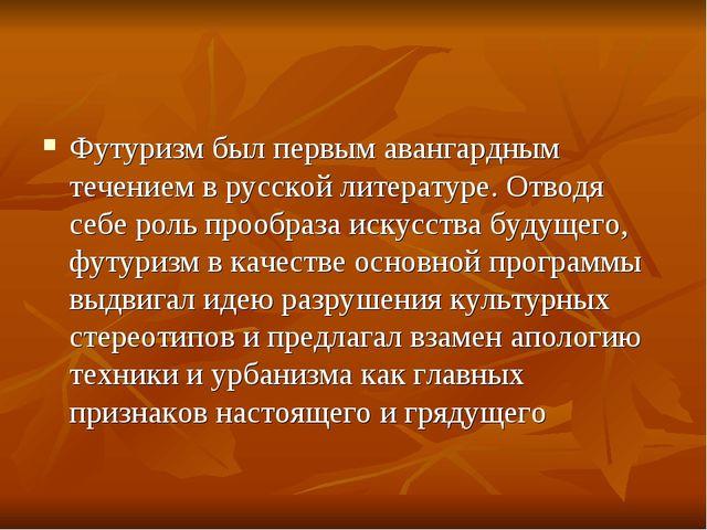 Футуризм был первым авангардным течением в русской литературе. Отводя себе ро...