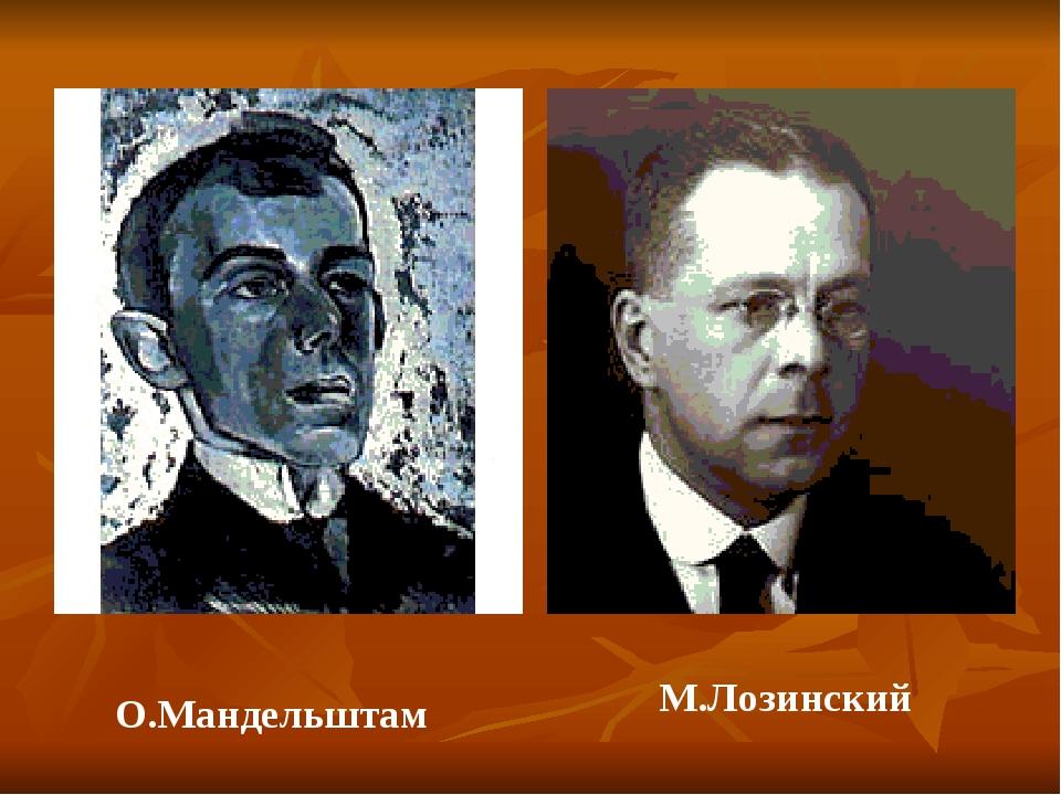 О.Мандельштам М.Лозинский