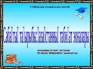 Т.Айбергенов атындағы орта мектебі география пәнінің мұғалімі Жұмалин Мейрамб