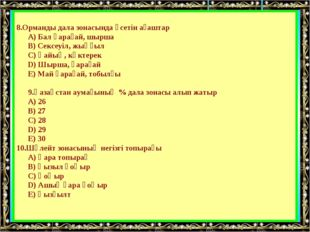 8.Орманды дала зонасында өсетін ағаштар А) Бал қарағай, шырша В) Сексеуіл, ж