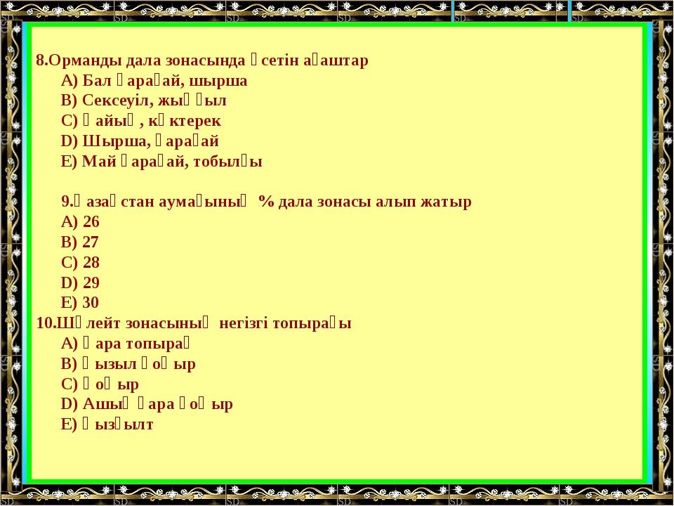 8.Орманды дала зонасында өсетін ағаштар А) Бал қарағай, шырша В) Сексеуіл, ж...