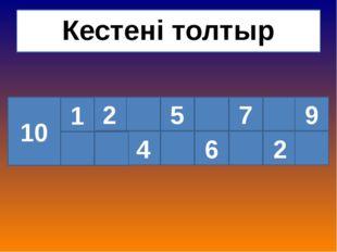 Кестені толтыр 1 2 5 7 9 4 6 2 10 1
