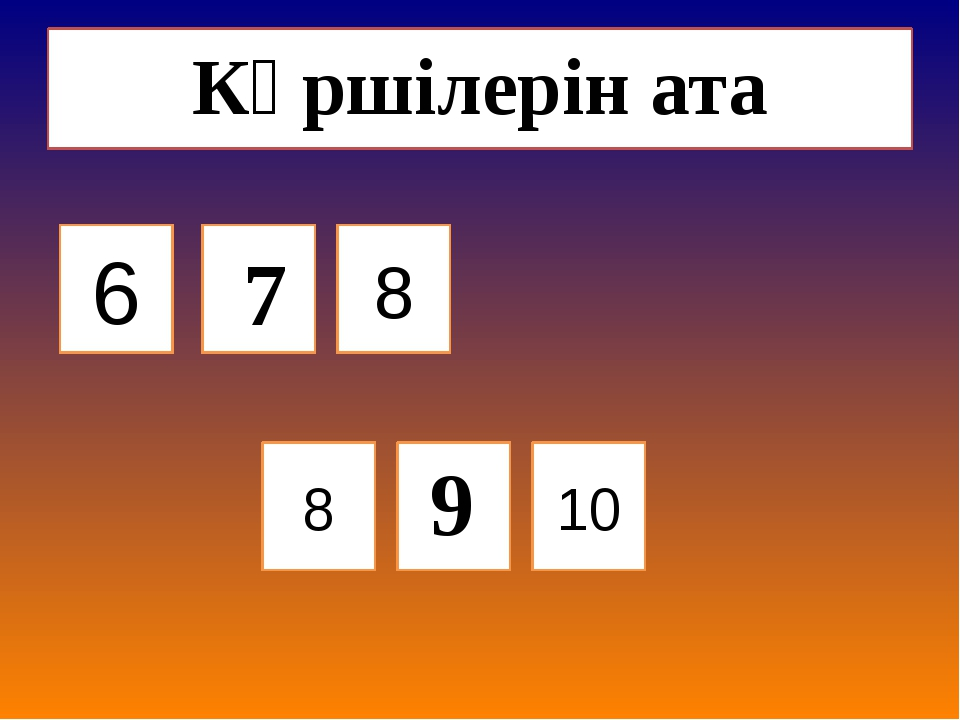 Көршілерін ата 6 8 8 10 7 9