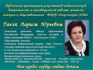 Почетный работник общего образования Российской Федерации, учитель истории и