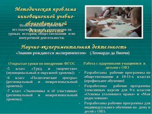 Методическая проблема инновационной учебно-образовательной деятельности Испол