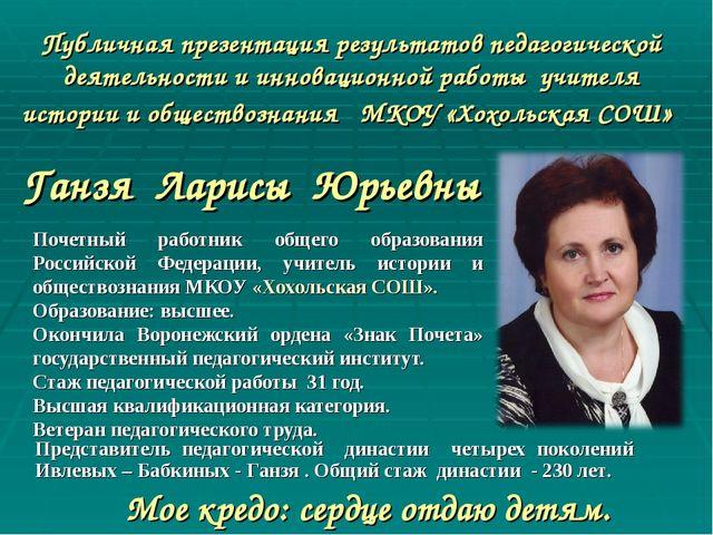 Почетный работник общего образования Российской Федерации, учитель истории и...