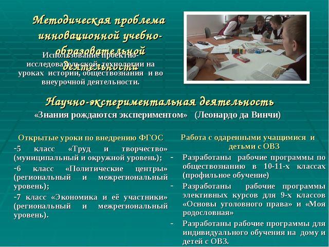 Методическая проблема инновационной учебно-образовательной деятельности Испол...