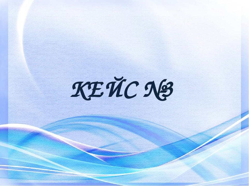 КЕЙС №3