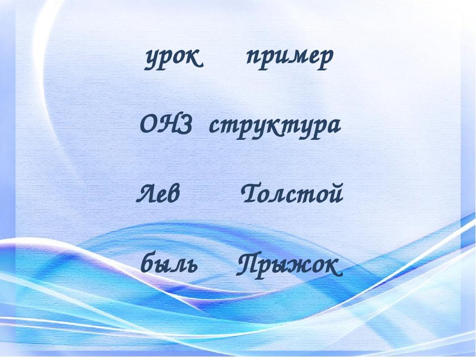 урок пример ОНЗ структура Лев Толстой быль Прыжок