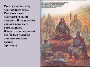 Русь оказалась под чужеземным игом. Русские князья вынуждены были признать Ба
