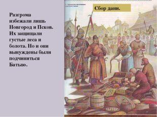 Сбор дани. Разгрома избежали лишь Новгород и Псков. Их защищали густые леса и