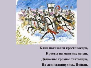 Клин показался крестоносцев, Кресты на мантиях легли, Движенье грозное тевтон