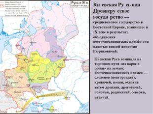 Ки́евская Ру́сь или Древнеру́сское госуда́рство— средневековое государство в