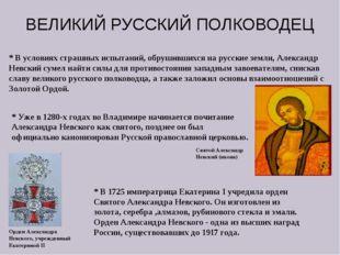 * В условиях страшных испытаний, обрушившихся на русские земли, Александр Нев