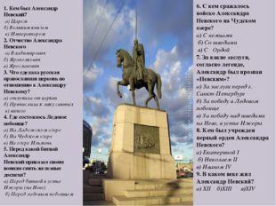 1. Кем был Александр Невский? а) Царем б) Великим князем в) Императором 2. От