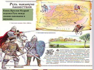 Князь Ярослав Мудрый поделил Русь между своими сыновьями и внуками.