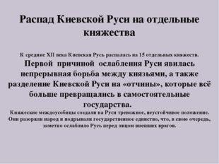 Распад Киевской Руси на отдельные княжества К средине XII века Киевская Русь