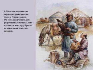 В Монголии возникала держава кочевников во главе с Чингисханом. Он сумел подч