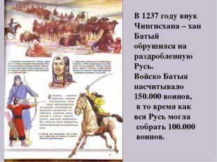 В 1237 году внук Чингисхана – хан Батый обрушился на раздробленную Русь. Войс