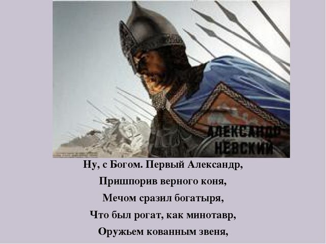 Ну, с Богом. Первый Александр, Пришпорив верного коня, Мечом сразил богатыря,...