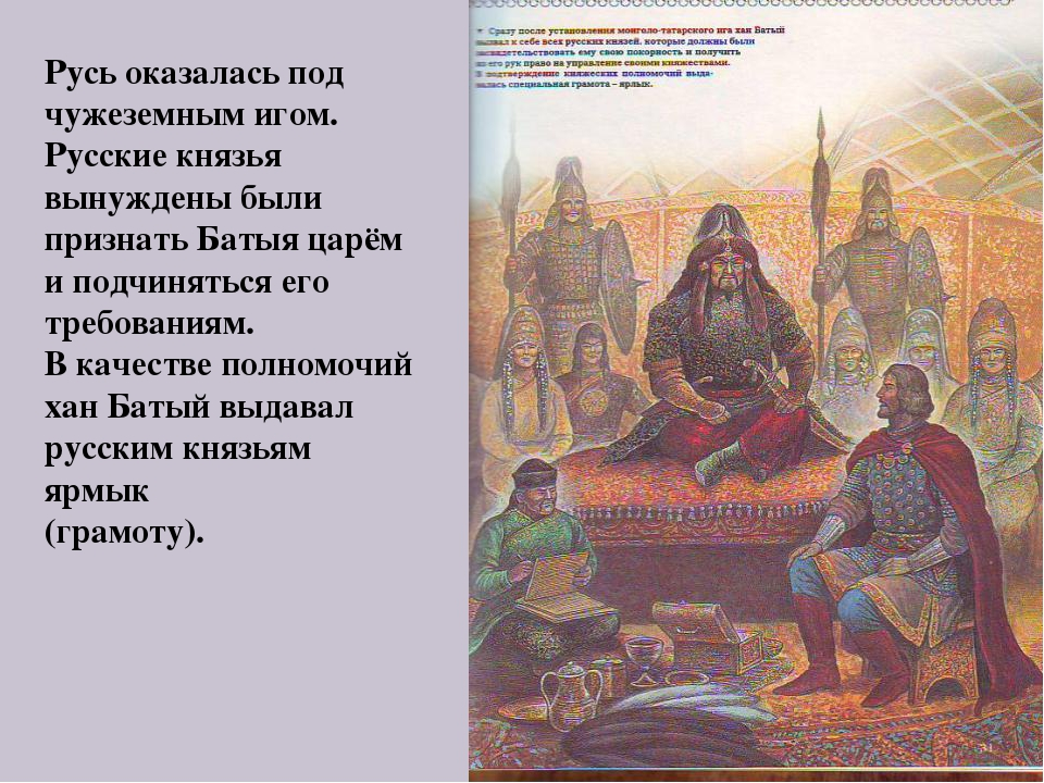 Русь оказалась под чужеземным игом. Русские князья вынуждены были признать Ба...