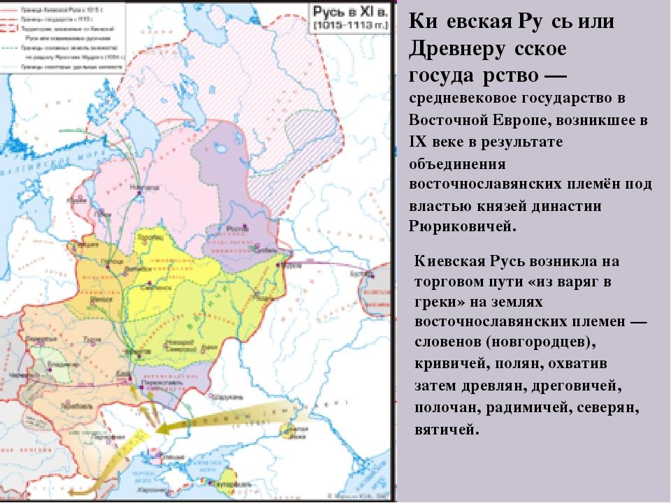 Ки́евская Ру́сь или Древнеру́сское госуда́рство— средневековое государство в...
