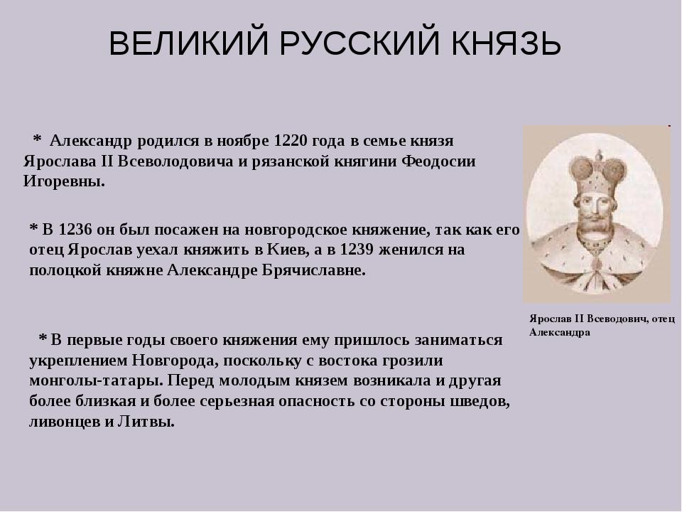 ВЕЛИКИЙ РУССКИЙ КНЯЗЬ * Александр родился в ноябре 1220 года в семье князя...