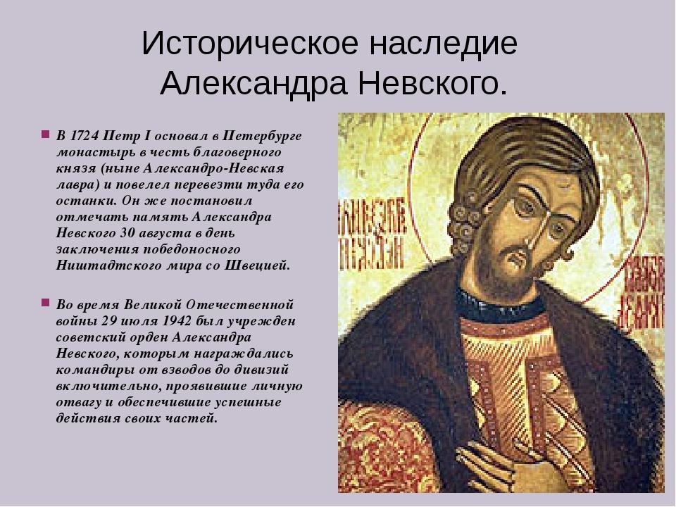 Историческое наследие Александра Невского. В 1724 Петр I основал в Петербурге...