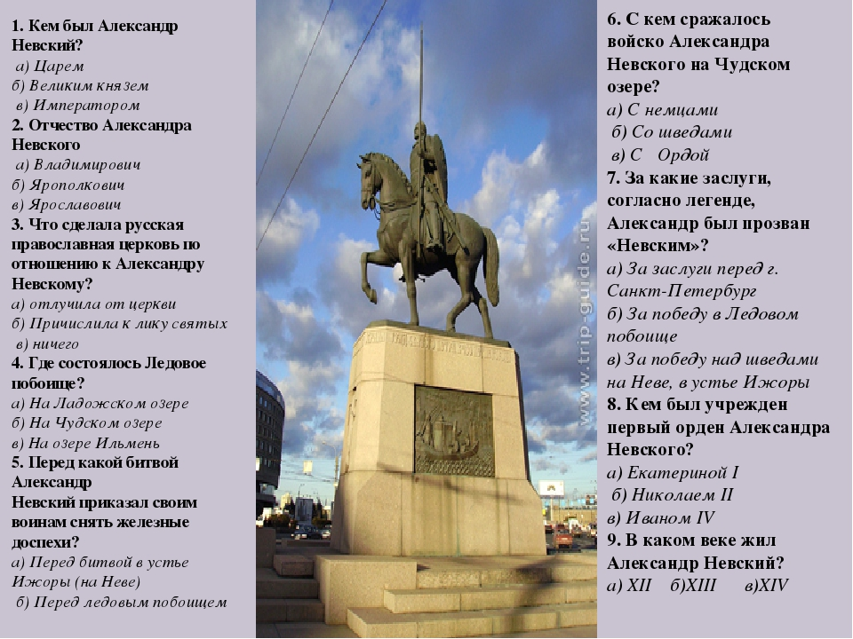 1. Кем был Александр Невский? а) Царем б) Великим князем в) Императором 2. От...