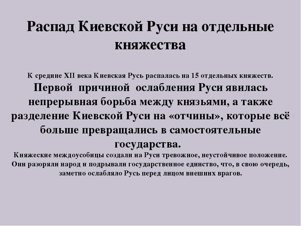 Распад Киевской Руси на отдельные княжества К средине XII века Киевская Русь...
