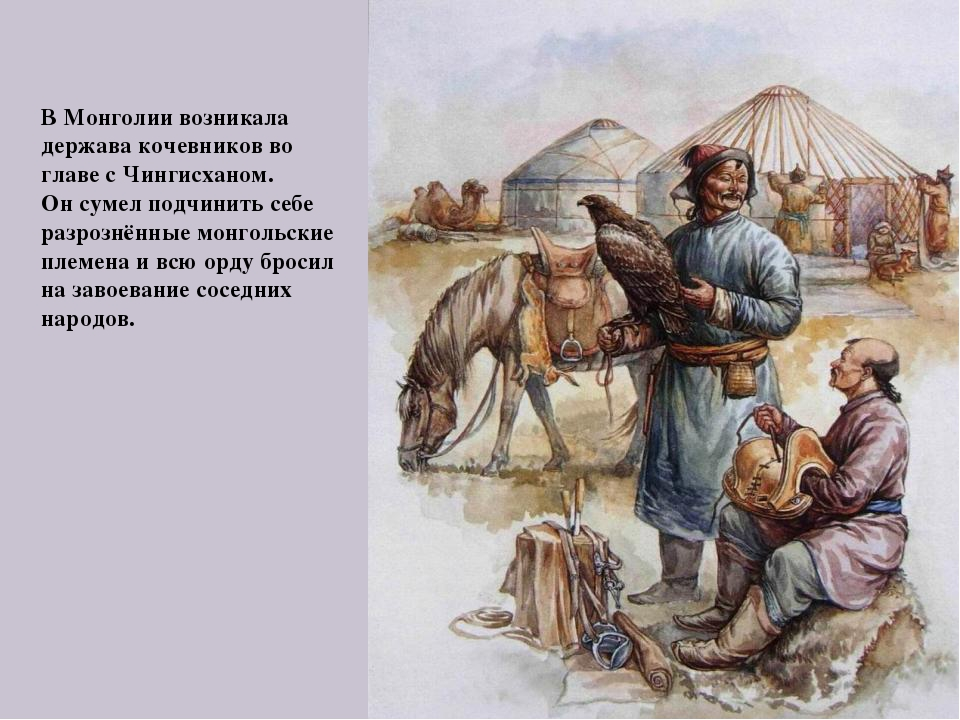 В Монголии возникала держава кочевников во главе с Чингисханом. Он сумел подч...