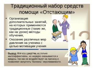 Традиционный набор средств помощи «Отстающим» Организация дополнительных заня