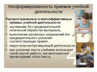 Несформированность приемов учебной деятельности Распространенные и малоэффект