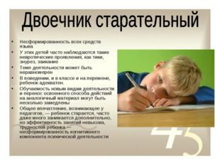 Несформированность всех средств языка У этих детей часто наблюдаются такие не
