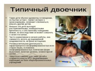 Такие дети обычно адекватны в поведении, но быстро устают, теряют интерес к п