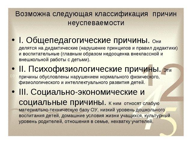 Возможна следующая классификация причин неуспеваемости I. Общепедагогические...