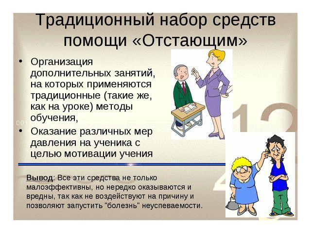 Традиционный набор средств помощи «Отстающим» Организация дополнительных заня...
