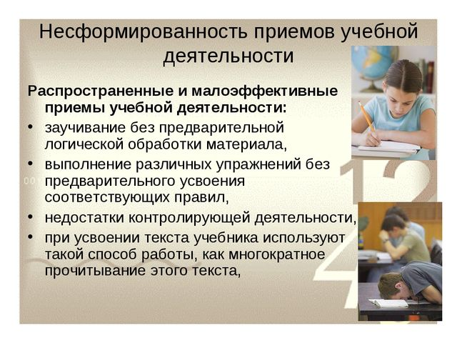 Несформированность приемов учебной деятельности Распространенные и малоэффект...