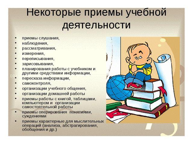 Некоторые приемы учебной деятельности приемы слушания, наблюдения, рассматрив...