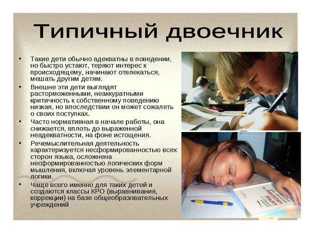 Такие дети обычно адекватны в поведении, но быстро устают, теряют интерес к п...