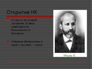 Открытие НК Открыты во второй половине 19 века швейцарским биохимиком Ф. Мише