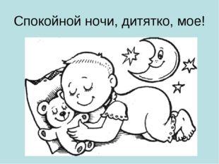 Спокойной ночи, дитятко, мое!